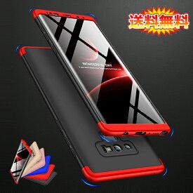 【送料無料 メール便発送】 Samsung Galaxy Note9 360°フルカバーケース 薄型 超軽量 表面指紋防止処理 全9色 【Note 9 docomo SC-01L au SCV40 カバー シェル アイフォンケース アイフォンカバー Note9 Case Cover】