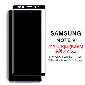 【送料無料】 Samsung Galaxy Note 9 全画面カバー 液晶保護フィルム 3Dラウンドエッジ加工 アクリル素材【Note9 NTTドコモ Docomo SC-01L au SCV40 3D熱加工 保護フィルム PMMA素材 液晶保護シート PMMA ケース アクセサリー】