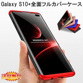 【送料無料 メール便発送】 Samsung Galaxy S10+ 360°フルカバーケース 薄型 超軽量 表面指紋防止処理 全9色 【GalaxyS10+ S10 Plus NTTドコモ SC-04L au SCV42 カバー シェル S10Plus Case Cover】