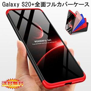 【送料無料 メール便発送】 Samsung Galaxy S20+ 5G 360°フルカバーケース 薄型 超軽量 表面指紋防止処理 全9色 【GalaxyS20+ NTTドコモ docomo SC-52A au SCG02 S20Plus カバー シェル Case Cover】