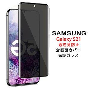 【送料無料 メール便発送】 Samsung Galaxy S21 5G 覗き見防止 全画面カバー 液晶保護ガラスフィルム 【GalaxyS21 NTTドコモ docomo SC-51B au SCG09 プライバシー保護 保護フィルム 2.5D ガラス 液晶保護シー