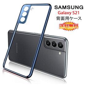 【送料無料 メール便発送】 Samsung Galaxy S21 5G 背面用ケース メッキ加工 TPU 全6色 【GalaxyS21 NTTドコモ docomo SC-51B au SCG09 SIMフリー ソフトタイプ カバー シェル アイフォンケース アイフォンカバー Case Cover】