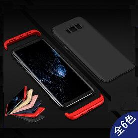 【送料無料 メール便発送】 Samsung Galaxy S8 / S8+ (Docomo SC-02J SC-03J、AU SCV36 SCV35) 360°フルカバーケース 薄型 超軽量 表面指紋防止処理 全6色 【GalaxyS8 カバー シェル アイフォンケース アイフォンカバー Case Cover】