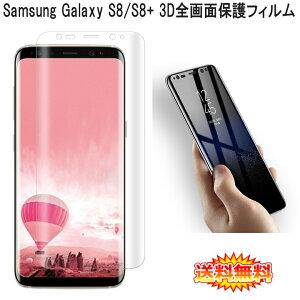 【送料無料 メール便発送】 Samsung Galaxy S8 / S8+ (Docomo SC-02J SC-03J、AU SCV36 SCV35) 全画面カバーPET液晶保護フィルム 3Dラウンドエッジ加工 【S8Plus 3D熱加工ラウンドエッジ 保護フィルム 液晶保護シ