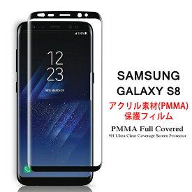 【送料無料】 Samsung Galaxy S8 全画面カバー 液晶保護フィルム 3Dラウンドエッジ加工 アクリル素材【GalaxyS8 NTTドコモ Docomo SC-02J、AU SCV36 3D熱加工 保護フィルム PMMA素材 液晶保護シート PMMA ケース アクセサリー】
