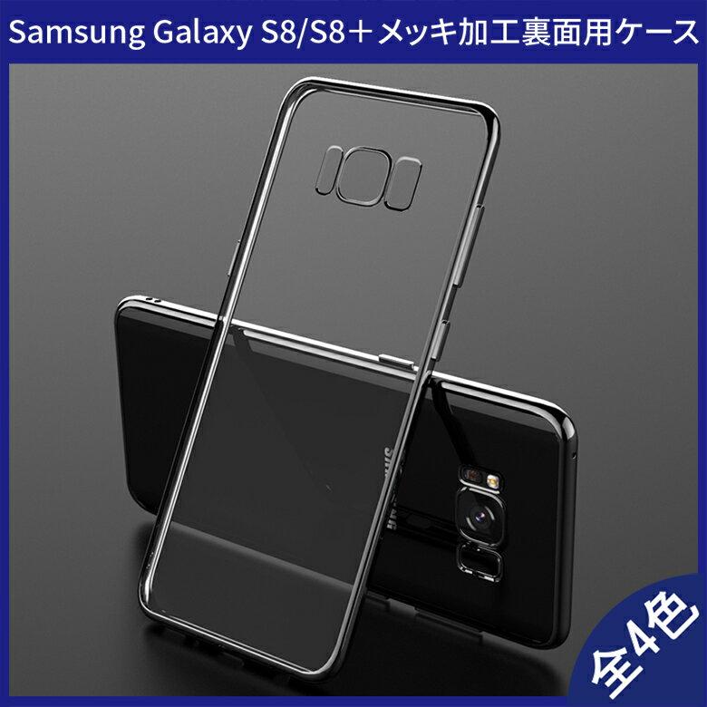 【送料無料 メール便発送】 Samsung Galaxy S8 / S8+ (Docomo SC-02J SC-03J、AU SCV36 SCV35) 裏面用ケース メッキ加工 TPU 全5色 【ソフトタイプ S8 S8Plus カバー シェル アイフォンケース アイフォンカバー Case Cover】