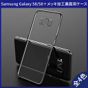 【送料無料 メール便発送】 Samsung Galaxy S8 / S8+ (Docomo SC-02J SC-03J、AU SCV36 SCV35) 裏面用ケ...