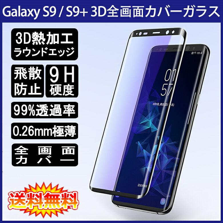 【送料無料 メール便発送】 Samsung Galaxy S9 / S9+ (Docomo SC-02K SC-03K、AU SCV38 SCV39) 全画面カバー 液晶保護ガラスフィルム 3Dラウンドエッジ加工 【GalaxyS9 S9Plus 0.26mm 3D 保護フィルム ガラス 液晶保護シート 強化ガラス ケース アクセサリー】