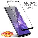 【送料無料 メール便発送】 Samsung Galaxy S9 / S9+ (Docomo SC-02K SC-03K、AU SCV38 SCV39) 全画面カバー 液晶保護…