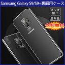 【送料無料 メール便発送】 Samsung Galaxy S9 / S9+ (Docomo SC-02K SC-03K、AU SCV38 SCV39) 裏面用ケ...