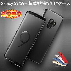 【送料無料 メール便発送】 Samsung Galaxy S9 / S9+ (Docomo SC-02K SC-03K、AU SCV38 SCV39) 裏面用ケース 超薄型 表面指紋防止処理 全5色 【GalaxyS9 S9Plus カバー シェル アイフォンケース アイフォンカバー Case Cover】
