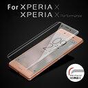 【送料無料 メール便発送】 Sony Xperia X / X Performance 全画面カバー 液晶保護ガラスフィルム 3Dラウンドエッジ加工 【0.26...