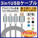 【送料無料 メール便発送】 iPhone / Micro USB / USB Type-C 3in1充電ケーブル 1.2m 【コネクタ アルミ iPhone6 ...