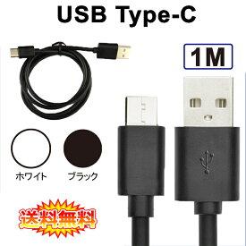 【送料無料 メール便発送】 USB Type-C 充電 高速データ通信 ケーブル 1m 【new MacBook、ChromeBook Pixel、Nexus 5X、Nexus 6P、Google Pixel、Huawei Mate 9、 Honor8、P9 など対応 充電ケーブル 100cm USB Tpye c スマートフォン】