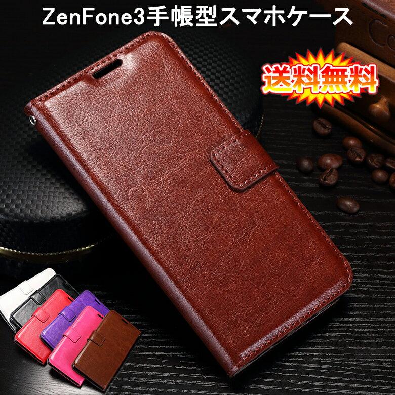 【送料無料 メール便発送】 ASUS ZenFone 3 ZE520KL 専用レザーケース 手帳型 ストラップ付け 全6色 【ZenFone3 ZE520KL ケース Case カバー Cover アクセサリー ZenFone3 用】
