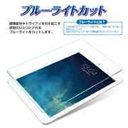 iPadAir用ブルーライトカット液晶保護ガラス1