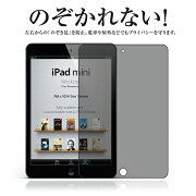 iPadmini4用覗き見防止液晶保護ガラス1