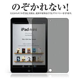 【送料無料 メール便発送】 iPad Pro 9.7 / iPad Air / iPad Air 2 / iPad5 / iPad6 覗き見防止 液晶保護ガラスフィルム 【0.33mm 2.5D 保護フィルム ガラス 液晶保護シート 強化ガラス プライバシーガードナ ケース iPad Air用】