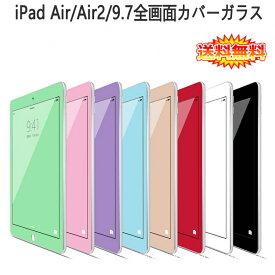 【送料無料 メール便発送】 iPad Pro 9.7 / iPad Air / iPad Air 2 / iPad5 / iPad6 全画面カバー 液晶保護ガラスフィルム 炭素繊維素材枠 全8色 【0.26mm 2.5D 保護フィルム ガラス 液晶保護シート 強化ガラス Pro9.7 ケース iPad Air用】