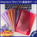 【送料無料 メール便発送】 iPad Air 2 裏面用ケース TPU ソフトタイプ 全8色【iPad Air2 iPad6 ケース Case Cover ス…