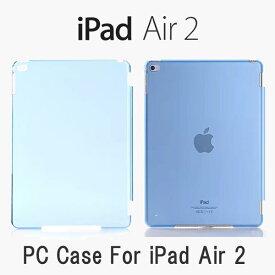 【送料無料 メール便発送】iPad Air2裏面用ケース crystal 全8色【iPad Air2 ケース Apple Smart Cover】【iPad Air2 Smart Cover egghell】【iPad Smart Cover Partner IPAD用】