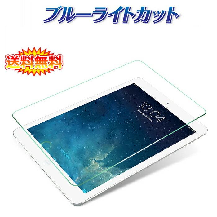 【送料無料 メール便発送】 iPad Pro 9.7 / iPad Air / iPad Air 2 / iPad5 / iPad6 ブルーライトカット 90% 液晶保護ガラスフィルム 【0.33mm 2.5D 保護フィルム ガラス 液晶保護シート 強化ガラス iPad Air2 iPad5 ケース iPad Air用】