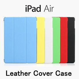 【送料無料 メール便発送】 iPad Air / iPad Air 2 / iPad5 / iPad6 スマートカバー スリープ機能付け 三つ折蓋 全6色 【iPad Air iPad5 Smart Cover スマート ケース iPad Air レザーケース カバー iPad Air アクセサリー IPAD用】