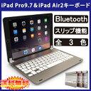 【送料無料】 iPad Air2 / iPad Pro 9.7 Bluetoothキーボード スリープ機能付け 全3色【Air2 Pro9.7インチ 専用 無線...
