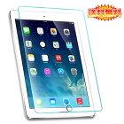 【送料無料 メール便発送】 iPad Pro 9.7 / iPad Air / iPad Air 2 / iPad5 / iPad6 用液晶保護ガラスフィルム 【0.33mm 2.5D 保護フィルム ガラス 液晶保護ガラス 液晶保護シート 強化ガラス iPad Air2 iPad5 ケース iPad Pro9.7インチ】