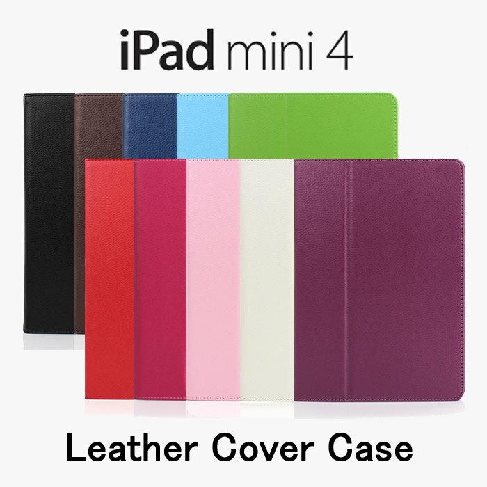 【送料無料 3点セット メール便発送】 iPad mini 4 スマートケース スリープ機能付け 全10色 【3点セット iPad mini4 ケース、タッチペン、保護フィルム】【iPad mini Retina ケース|iPad mini Retina カバー】