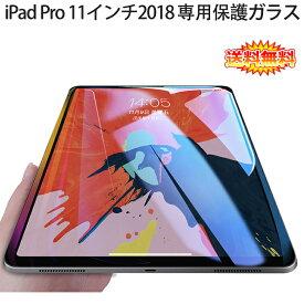 【送料無料 メール便発送】 iPad Pro 11インチ 2018 用液晶保護ガラスフィルム 【0.33mm 2.5D 保護フィルム ガラス 液晶保護ガラス 液晶保護シート 強化ガラス iPadPro ケース iPad Pro11インチ】