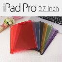 【送料無料 メール便発送】 iPad Pro 9.7インチ 裏面用ケース ハードタイプ 全8色【iPad Pro9.7 ケース Case Cover スマートカ...