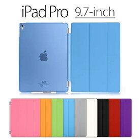 【送料無料 メール便発送】 iPad Pro 9.7インチ スマートカバー スリープ機能付け 両面カバー 全9色 【iPad Pro9.7 Smart Cover スマート ケース Case レザーケース iPadPro9.7 カバー iPad Pro アクセサリー IPAD用】