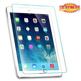 【送料無料 メール便発送】 iPad mini / iPad mini 2 / iPad mini 3 / iPad mini Retina1通用液晶保護ガラスフィルム 【0.33mm 2.5D 保護フィルム ガラス 液晶保護ガラス 液晶保護シート 強化ガラス iPad mini 3 ケース iPad mini 2用】