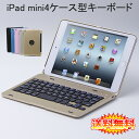 【送料無料】 iPad mini 4 Bluetoothキーボード スリープ機能付け 全5色【iPad mini4 インチ 専用 無線式 Bluetooth3.…
