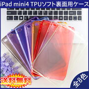 iPadmini4裏面用ケースソフトタイプ1