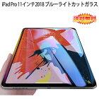 【送料無料 メール便発送】 iPad Pro 11インチ 2018 ブルーライトカット 90% 液晶保護ガラスフィルム 【0.33mm 2.5D iPadPro11インチ 保護フィルム ガラス 液晶保護シート 強化ガラス iPad Pro11 ケース iPad Pro用】