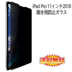 【送料無料 メール便発送】 iPad Pro 11インチ 2018 覗き見防止 液晶保護ガラスフィルム 【0.33mm 2.5D iPad Pro11 保護フィルム ガラス 液晶保護シート 強化ガラス プライバシーガードナ ケース iPadPro11用】