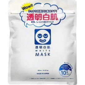 透明白肌 ホワイトマスクN(10枚入)【透明白肌(ホワイト)】 /石澤研究所