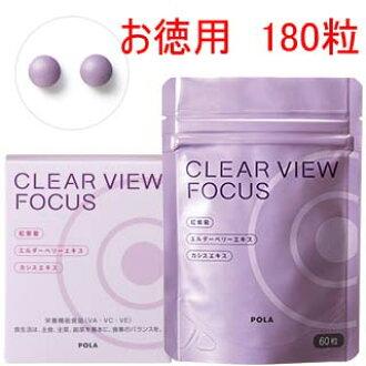 供Pola清除觀點焦點德使用的180粒(鋁小袋型)