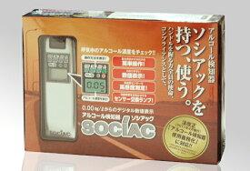 ソシアックSC103 業務用アルコールチェッカー 高機能 飲酒運転防止 アルコール検査 アルコールセンサー 飲酒検知器 アルコールチェック アルコール測定器