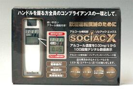 [ポイント5倍]ソシアックX 高機能 飲酒運転防止 アルコール検査 アルコールセンサー 飲酒検知器 アルコールチェック アルコール測定器