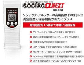 [ポイント5倍]ソシアックアルファネクストSC-403αNEXT 業務用 アルコールチェッカー