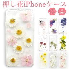 押し花iPhoneケース iPhoneX iPhone8  iPhone7ケース  iPhone7 Plus ケース  アイフォン7   アイフォン7