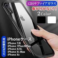 iPhone XS ケース 動画説明あり iPhone XR iPhone XS max ケース iphone x ケース iphone8 ケース iphone7ケース スマホ iphone8Plus ケース クリアケース シンプル 背面強化ガラス
