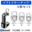 Bluetoothヘッドセット用 イヤーチップ イヤーフック ソフトイヤーチップ  クリアタイプ