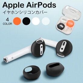 イヤーピース4セット Apple AirPods用 イヤホンシリコンカバー AirPods2対応 滑り止め イヤホンカバー 落下防止 イヤーポッド カバー エアー ポッズ エアーポッド エアーポット 専用 シリコンカバー イヤーピース