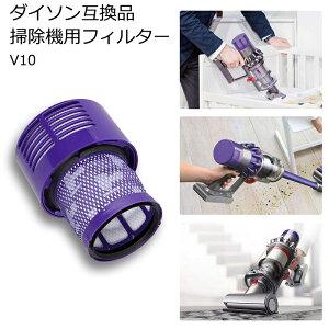 ダイソンV10 互換フィルター V10掃除機用フィルター 互換フィルター 対応機種V10 水洗い可能 Dyson 交換フィルター 1個