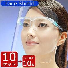 フェイスシールド  10セット+10枚 メガネフレーム型  フェイスガード 防護マスク 男女兼用 レディース メンズ フェイス シールド 感染防止 飲食店 販売店 調理場 ウイルス対策 透明 感染予防