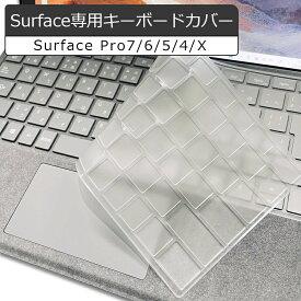 メール便送料無料 surface pro キーボード カバー 超薄型 半透明 キーボードカバー surface pro7 pro6 pro5 pro4 Pro X 日本語配列/英語配列 TPU素材